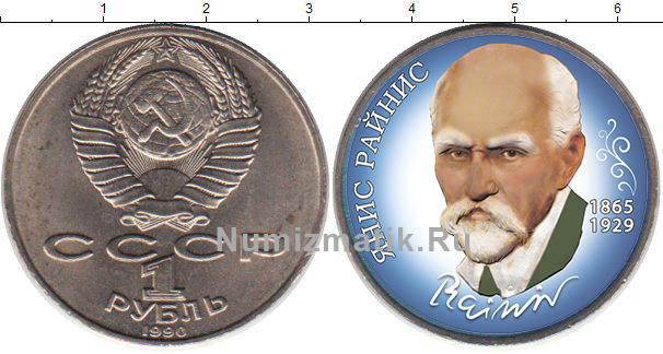 Картинка Цветные монеты СССР 1 рубль Медно-никель 1990