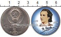 Изображение Цветные монеты СССР 1 рубль 1989 Медно-никель UNC-