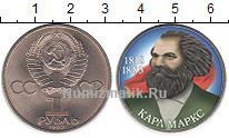Изображение Цветные монеты СССР 1 рубль 1983 Медно-никель UNC- Карл Маркс
