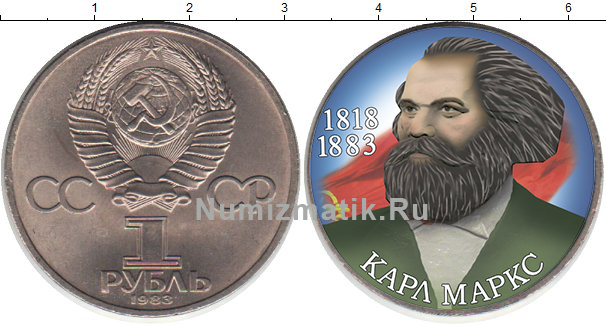 Картинка Цветные монеты СССР 1 рубль Медно-никель 1983