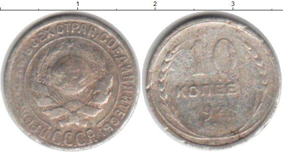 Картинка Монеты СССР 10 копеек Серебро 1928