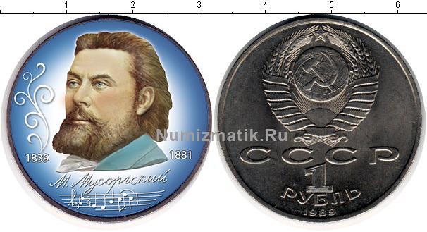 Картинка Цветные монеты СССР 1 рубль Медно-никель 1989