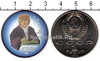Изображение Цветные монеты СССР 1 рубль 1990 Медно-никель UNC- Скорина