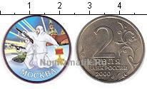 Изображение Цветные монеты Россия 2 рубля 2000 Медно-никель XF