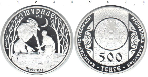 Картинка Монеты Казахстан 500 тенге Серебро 2013
