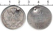 Изображение Монеты 1825 – 1855 Николай I 30 копеек 1834 Серебро  Дырка. MW