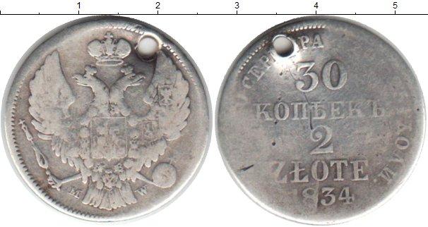 Картинка Монеты 1825 – 1855 Николай I 30 копеек Серебро 1834