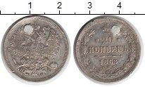Изображение Монеты 1855 – 1881 Александр II 20 копеек 1868 Серебро  Дырка. СПБ НI