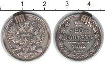 Изображение Монеты 1855 – 1881 Александр II 20 копеек 1862 Серебро