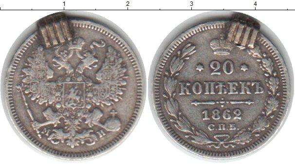 Картинка Монеты 1855 – 1881 Александр II 20 копеек Серебро 1862