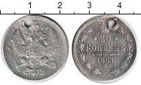 Изображение Монеты 1855 – 1881 Александр II 20 копеек 1861 Серебро