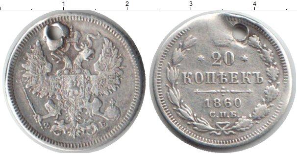 Картинка Монеты 1855 – 1881 Александр II 20 копеек Серебро 1860