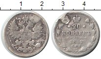 Изображение Монеты 1855 – 1881 Александр II 20 копеек 1862 Серебро  Дырка. СПБ МИ