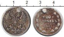 Изображение Монеты 1855 – 1881 Александр II 20 копеек 1861 Серебро  Дырка. СПБ