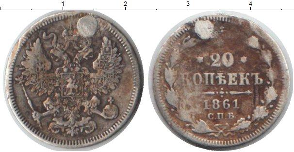 Картинка Монеты 1855 – 1881 Александр II 20 копеек Серебро 1861
