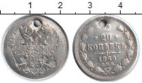 Изображение Монеты 1855 – 1881 Александр II 20 копеек 1860 Серебро  Дырка. СПБ ФБ