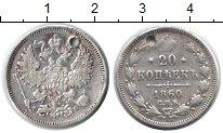 Изображение Монеты 1855 – 1881 Александр II 20 копеек 1860 Серебро