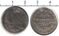 Изображение Монеты 1855 – 1881 Александр II 20 копеек 1863 Серебро  Дырка. СПБ АБ