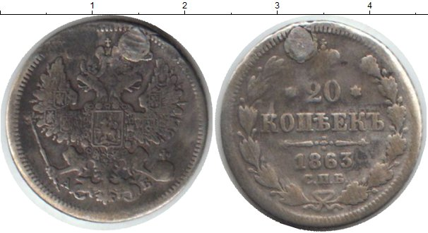 Картинка Монеты 1855 – 1881 Александр II 20 копеек Серебро 1863