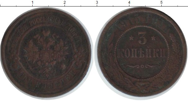 Картинка Монеты 1894 – 1917 Николай II 3 копейки Медь 1915