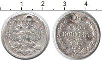 Изображение Монеты 1855 – 1881 Александр II 20 копеек 1862 Серебро  СПБ МИ