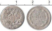 Изображение Монеты 1881 – 1894 Александр III 5 копеек 1892 Серебро XF СПБ АГ