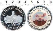 Изображение Монеты Камбоджа 3000 риель 2007 Серебро Proof- Замок. Год кабана