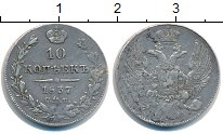 Изображение Монеты 1825 – 1855 Николай I 10 копеек 1837 Серебро VF СПБ