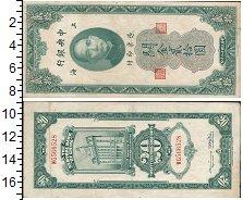 Изображение Банкноты Китай 20 фен 0  XF