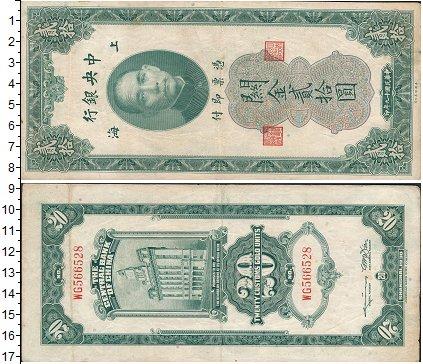 Картинка Банкноты Китай 20 фен  0