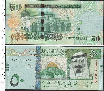 Картинка Боны Саудовская Аравия 50 риалов  1423