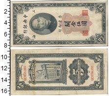 Изображение Банкноты Китай 5 фен 0  XF