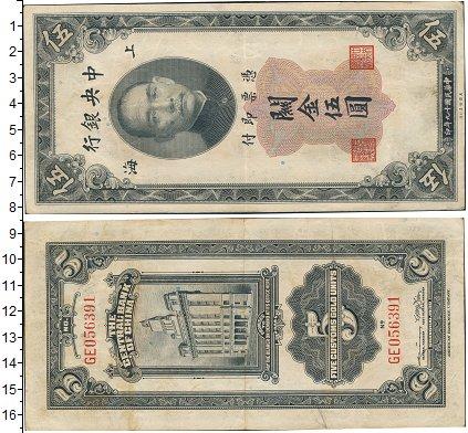 Картинка Боны Китай 5 фен  0
