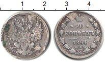 Изображение Монеты 1855 – 1881 Александр II 20 копеек 1864 Серебро