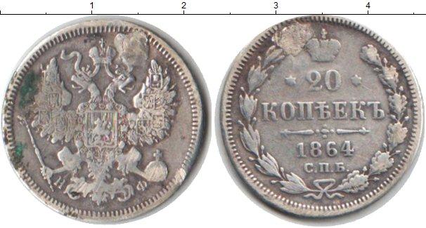 Картинка Монеты 1855 – 1881 Александр II 20 копеек Серебро 1864