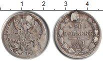 Изображение Монеты 1855 – 1881 Александр II 20 копеек 1861 Серебро  Реставрация. СПБ