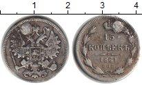 Изображение Монеты 1855 – 1881 Александр II 15 копеек 1860 Серебро  Реставрация. СПБ