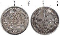 Изображение Монеты 1855 – 1881 Александр II 15 копеек 1860 Серебро  Реставрация. СПБ ФБ