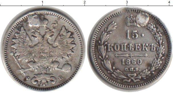 Картинка Монеты 1855 – 1881 Александр II 15 копеек Серебро 1860