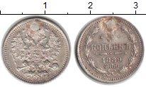 Изображение Монеты 1881 – 1894 Александр III 5 копеек 1889 Серебро  Реставрация. СПБ АГ
