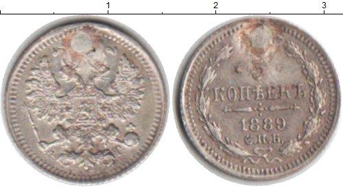 Картинка Монеты 1881 – 1894 Александр III 5 копеек Серебро 1889