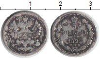 Изображение Монеты 1881 – 1894 Александр III 5 копеек 1892 Серебро VF Реставрация. СПБ АГ