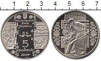 Изображение Монеты Україна 5 гривен 2009 Медно-никель Proof- Стельмах