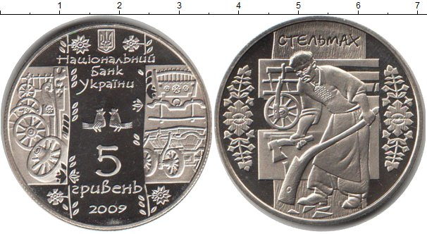 Картинка Монеты Украина 5 гривен Медно-никель 2009