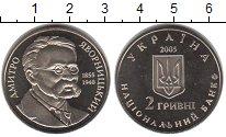 Изображение Мелочь Украина 2 гривны 2005 Медно-никель Proof- Дмитро Яворницкий
