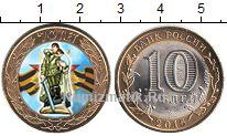 Изображение Мелочь Россия 10 рублей 2015 Биметалл UNC Освобождение мира от