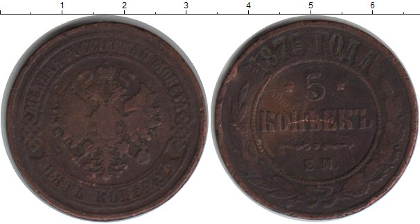 Картинка Монеты 1855 – 1881 Александр II 5 копеек Медь 1875