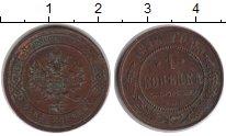 Изображение Монеты 1894 – 1917 Николай II 1 копейка 1914 Медь XF СПБ