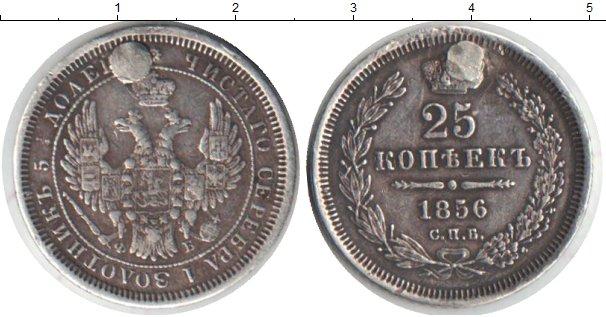 Картинка Монеты 1825 – 1855 Николай I 25 копеек Серебро 1856