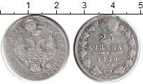 Изображение Монеты 1825 – 1855 Николай I 25 копеек 1850 Серебро XF Реставрация. СПБ ПА